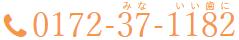 0172-37-1182