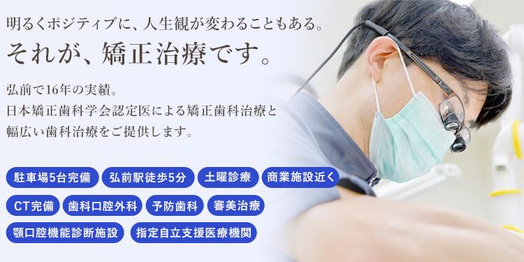 弘前市の目立たない矯正・歯医者なら矯正歯科じん歯科クリニック(大館市・青森市)